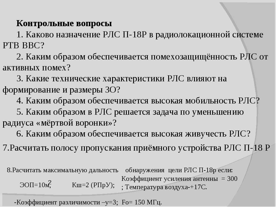 Контрольные вопросы 1. Каково назначение РЛС П-18Р в радиолокационной системе...