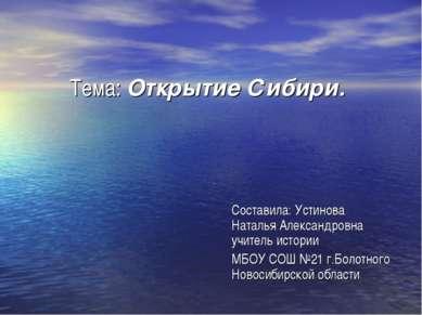 Тема: Открытие Сибири. Составила: Устинова Наталья Александровна учитель исто...