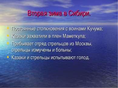 Вторая зима в Сибири. Постоянные столкновения с воинами Кучума; Казаки захват...