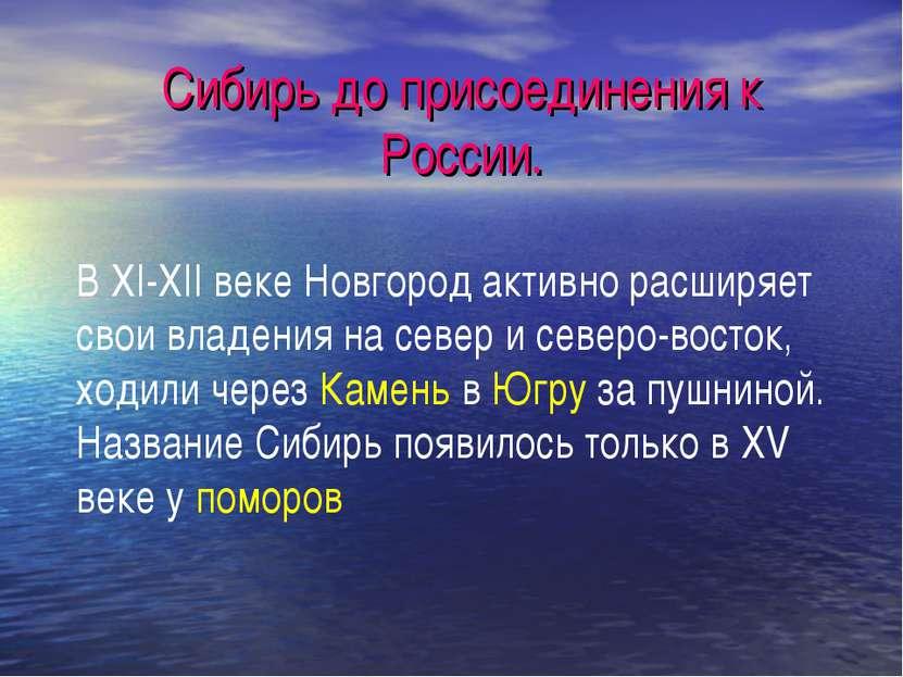 Сибирь до присоединения к России. В XI-XII веке Новгород активно расширяет св...