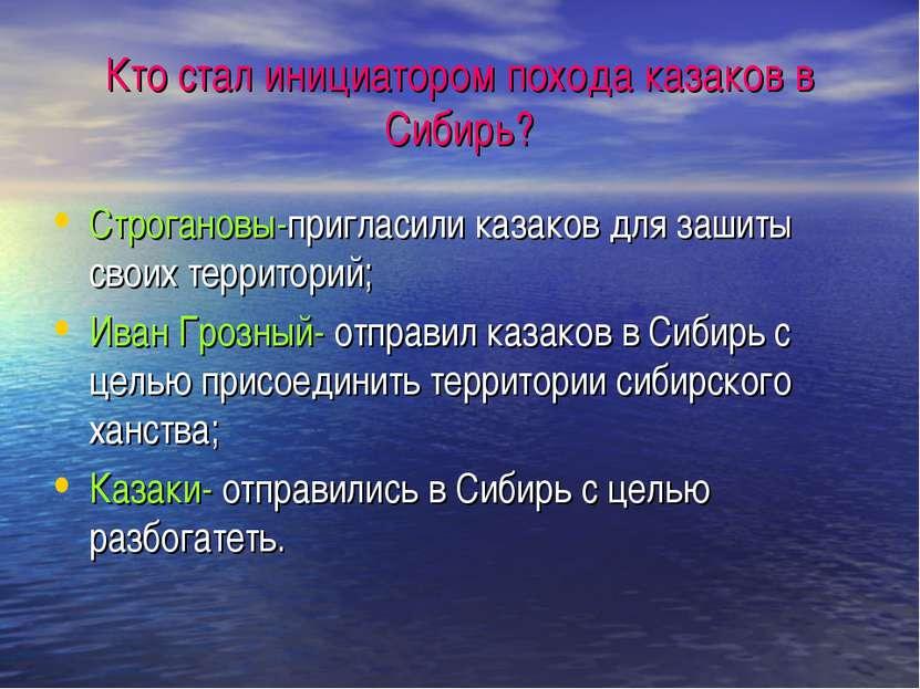 Кто стал инициатором похода казаков в Сибирь? Строгановы-пригласили казаков д...