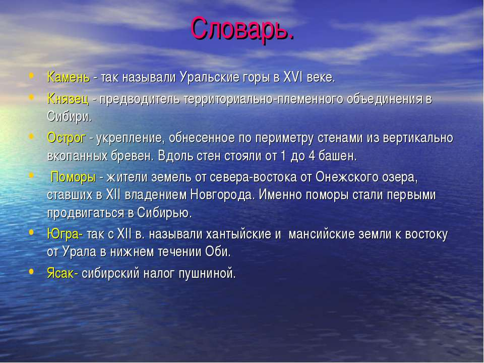 Словарь. Камень - так называли Уральские горы в XVI веке. Князец - предводите...