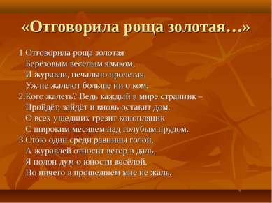 «Отговорила роща золотая…» 1 Отговорила роща золотая Берёзовым весёлым языком...