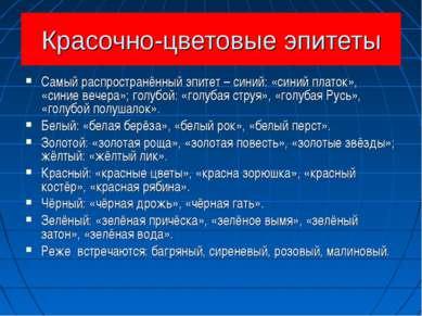 Красочно-цветовые эпитеты Самый распространённый эпитет – синий: «синий плато...