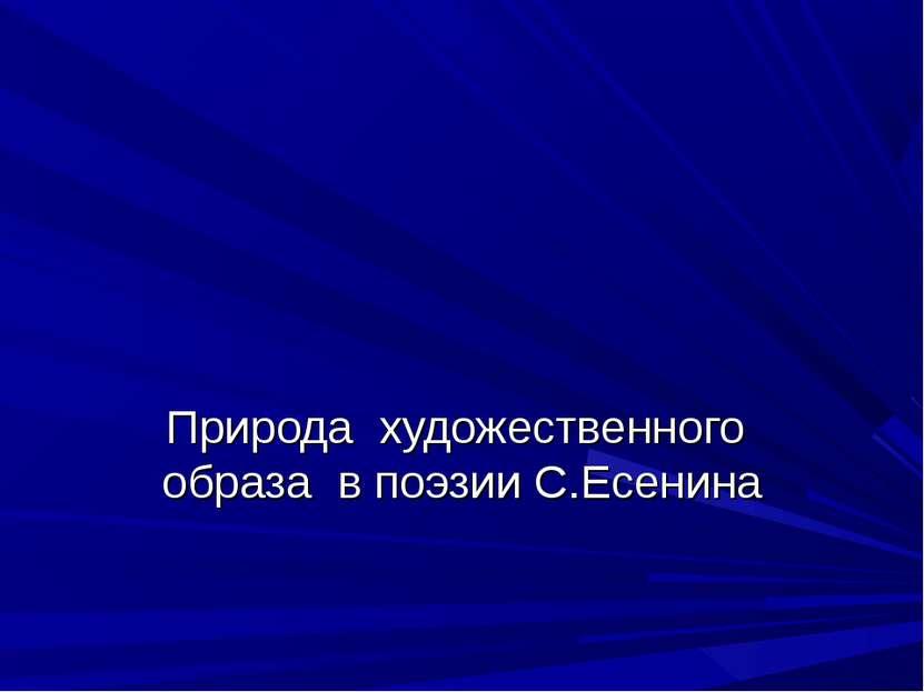 Природа художественного образа в поэзии С.Есенина