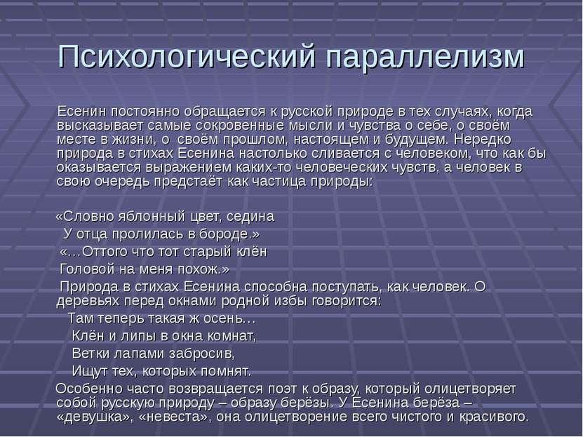 Психологический параллелизм Есенин постоянно обращается к русской природе в т...