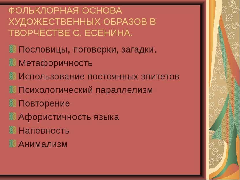 ФОЛЬКЛОРНАЯ ОСНОВА ХУДОЖЕСТВЕННЫХ ОБРАЗОВ В ТВОРЧЕСТВЕ С. ЕСЕНИНА. Пословицы,...