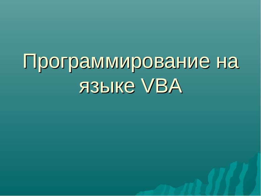 Программирование на языке VBA