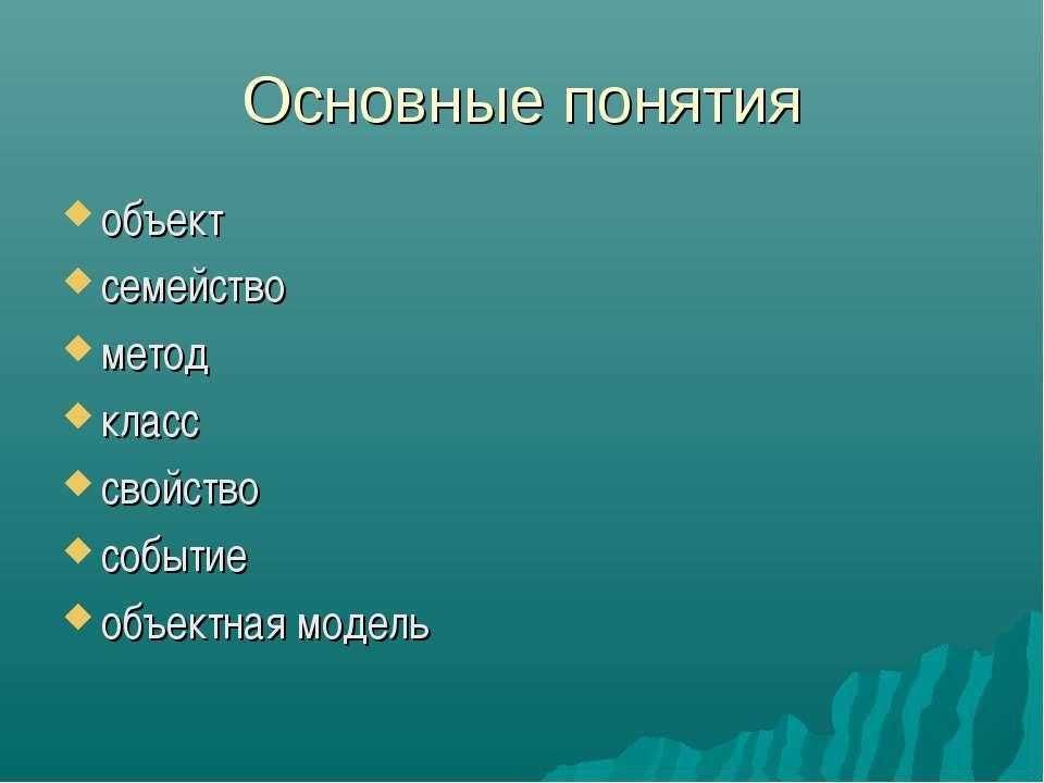 Основные понятия объект семейство метод класс свойство событие объектная модель