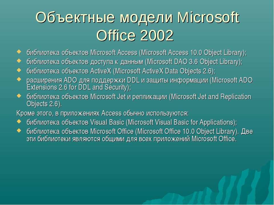 Объектные модели Microsoft Office 2002 библиотека объектов Microsoft Access (...