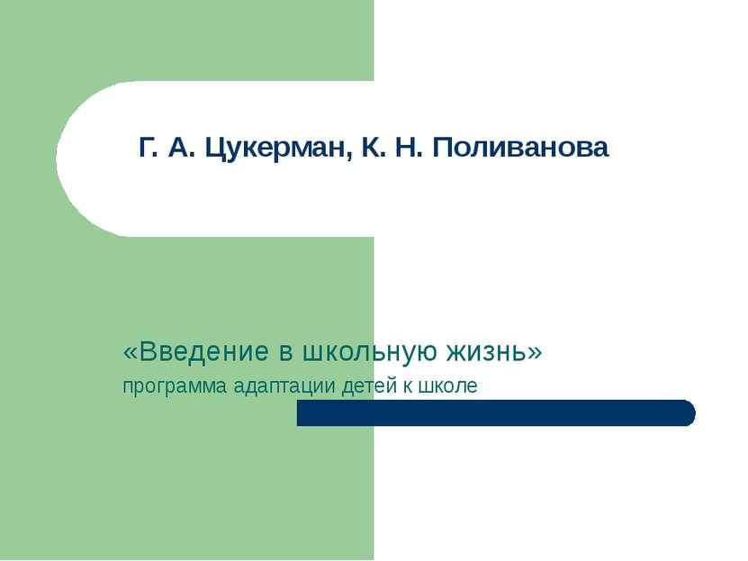 Г. А. Цукерман, К. Н. Поливанова «Введение в школьную жизнь» программа адапта...
