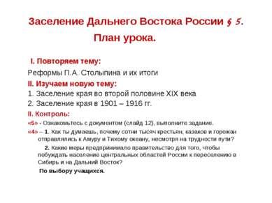Заселение Дальнего Востока России § 5. I. Повторяем тему: Реформы П.А. Столып...