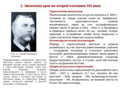 1. Заселение края во второй половине XIX века Переселение казачества Переселе...