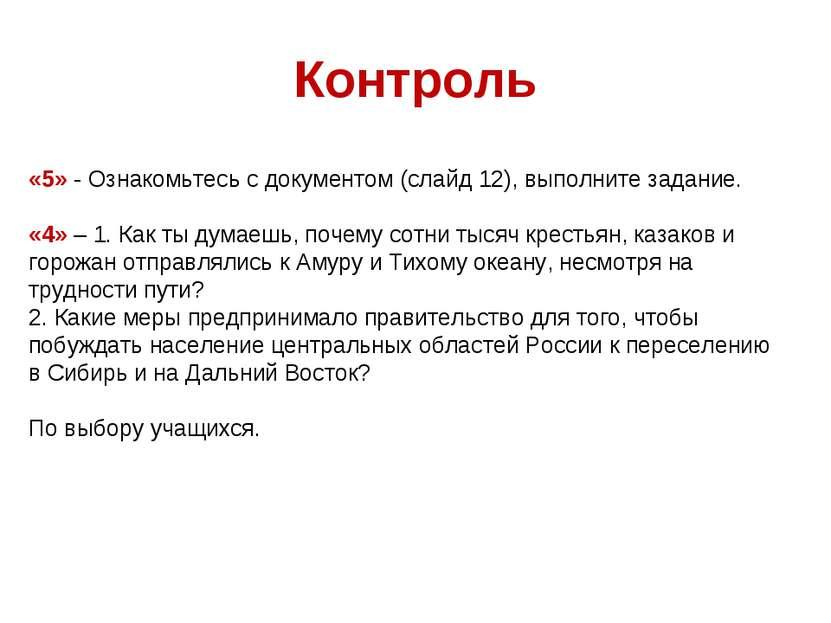 Контроль «5» - Ознакомьтесь с документом (слайд 12), выполните задание. «4» –...