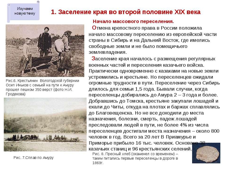 1. Заселение края во второй половине XIX века Начало массового переселения. О...