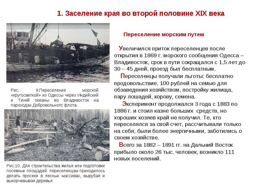 Переселение морским путем Увеличился приток переселенцев после открытия в 186...