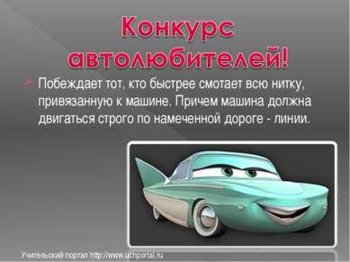 Учительский портал http://www.uchportal.ru Побеждает тот, кто быстрее смотает...