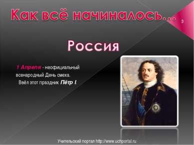 Учительский портал http://www.uchportal.ru 1 Апреля - неофициальный всенародн...