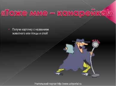 Учительский портал http://www.uchportal.ru Получи карточку с названием животн...