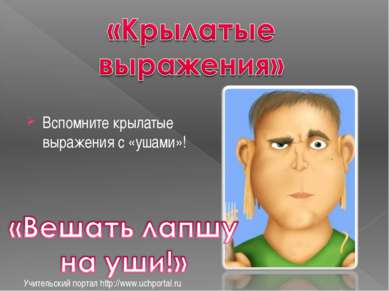 Вспомните крылатые выражения с «ушами»! Учительский портал http://www.uchport...