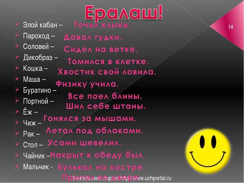 Учительский портал http://www.uchportal.ru Злой кабан – Пароход – Соловей – Д...