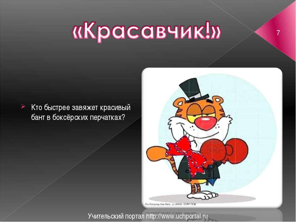 Учительский портал http://www.uchportal.ru Кто быстрее завяжет красивый бант ...