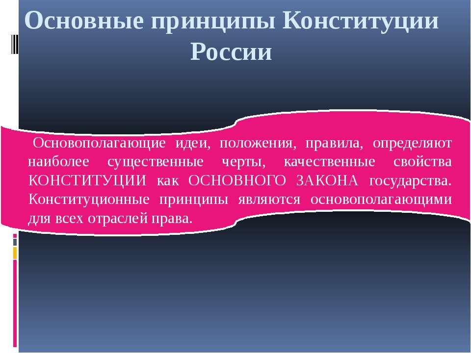 Основные принципы Конституции России Основополагающие идеи, положения, правил...