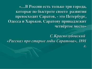 «…В России есть только три города, которые по быстроте своего развития превос...