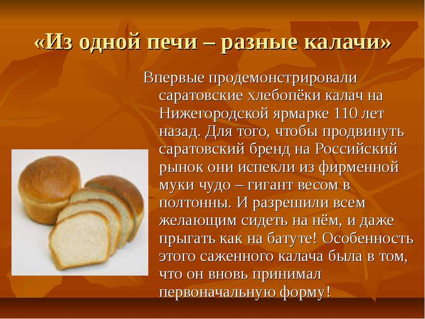 «Из одной печи – разные калачи» Впервые продемонстрировали саратовские хлебоп...