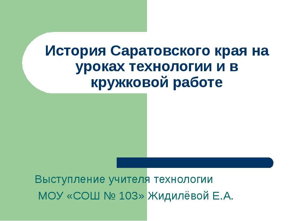 История Саратовского края на уроках технологии и в кружковой работе Выступлен...