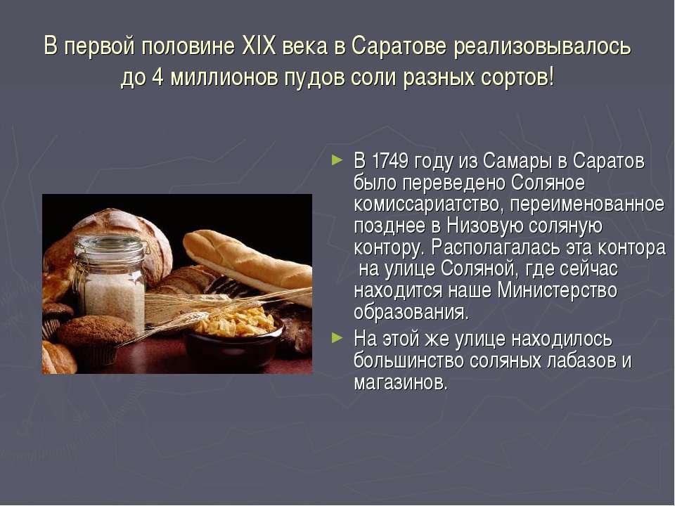 В первой половине XIX века в Саратове реализовывалось до 4 миллионов пудов со...