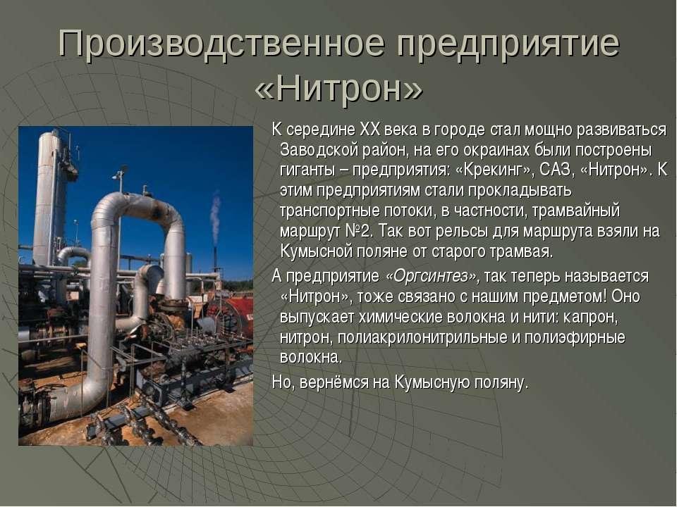 Производственное предприятие «Нитрон» К середине XX века в городе стал мощно ...
