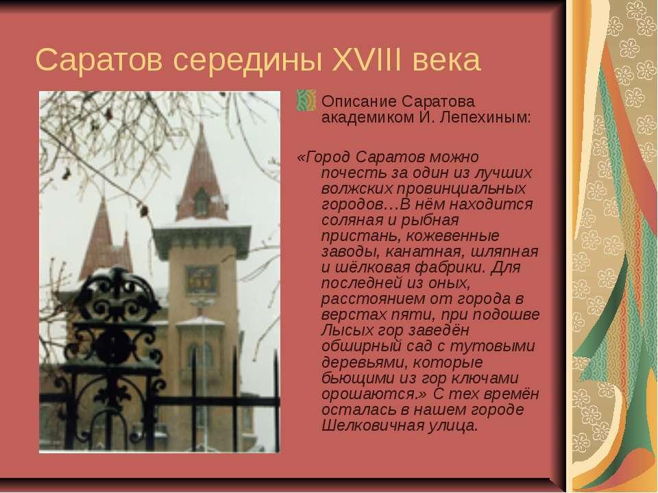 Саратов середины XVIII века Описание Саратова академиком И. Лепехиным: «Город...