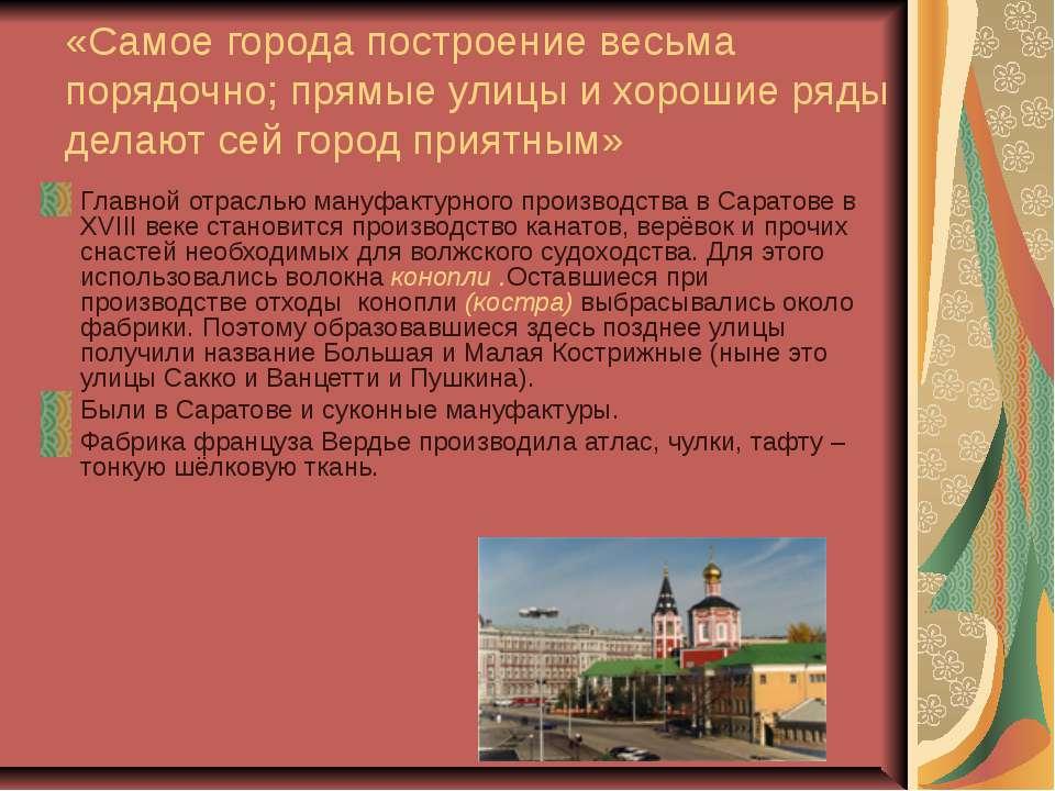 «Самое города построение весьма порядочно; прямые улицы и хорошие ряды делают...