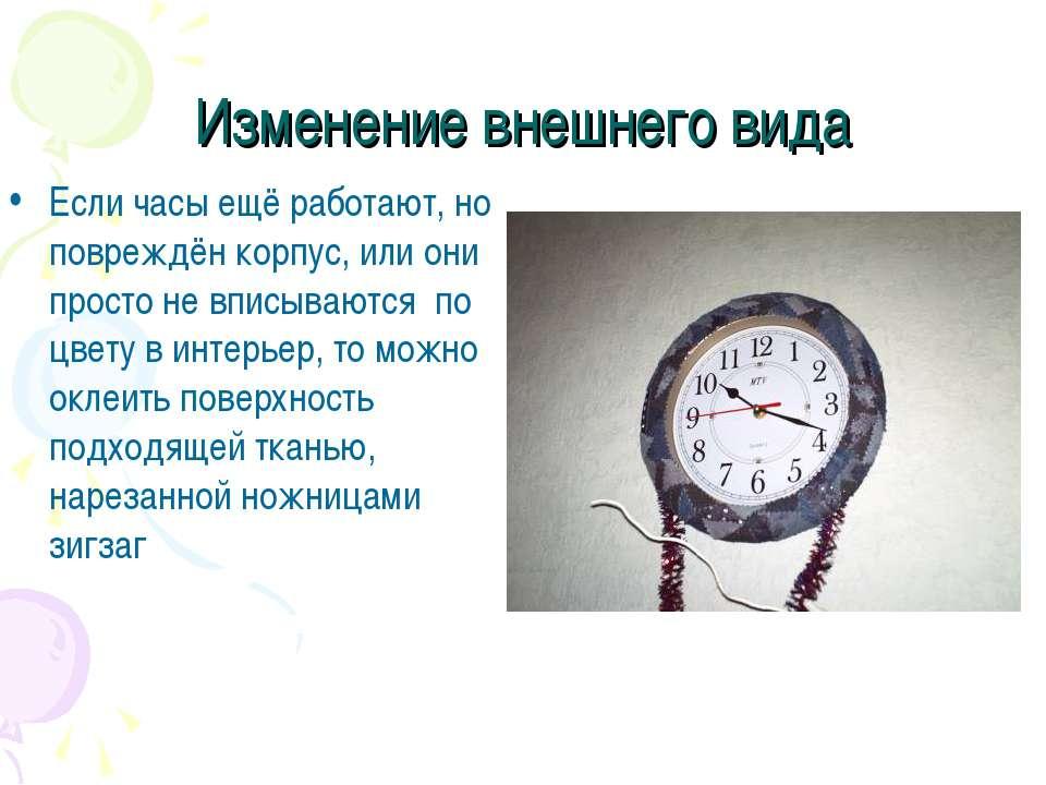 Изменение внешнего вида Если часы ещё работают, но повреждён корпус, или они ...