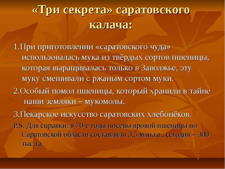 «Три секрета» саратовского калача: 1.При приготовлении «саратовского чуда» ис...