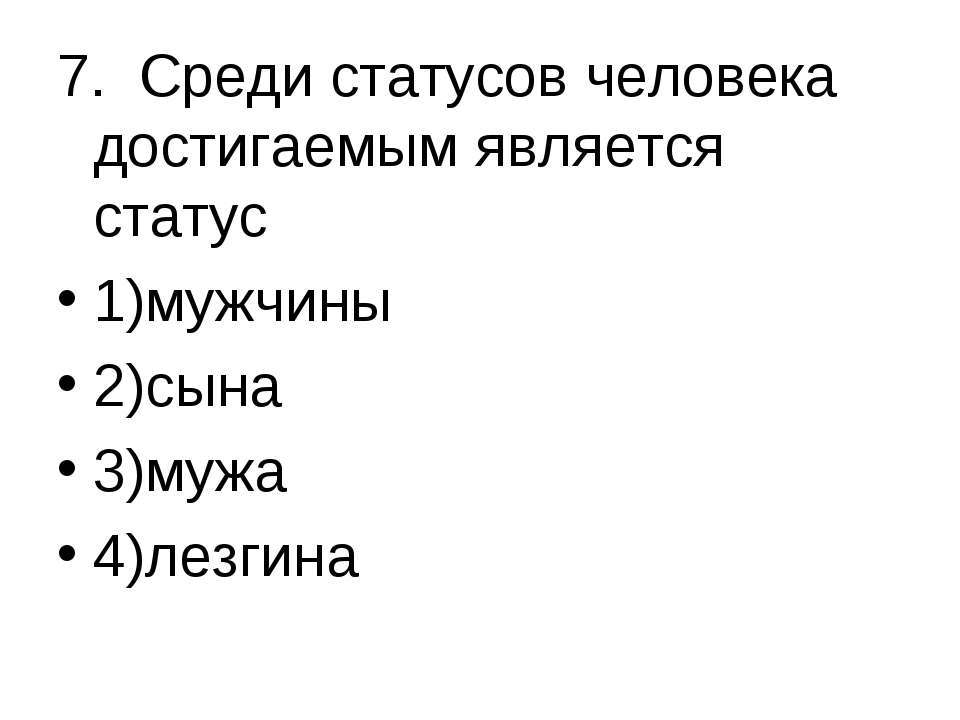 7. Среди статусов человека достигаемым является статус 1)мужчины 2)сына 3)муж...