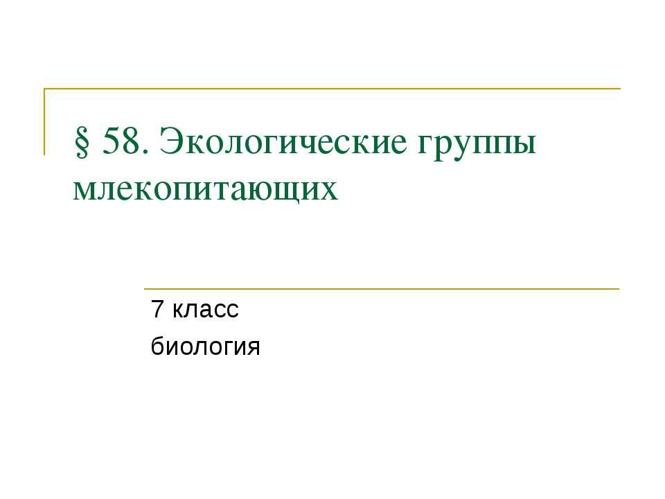§58. Экологические группы млекопитающих 7 класс биология