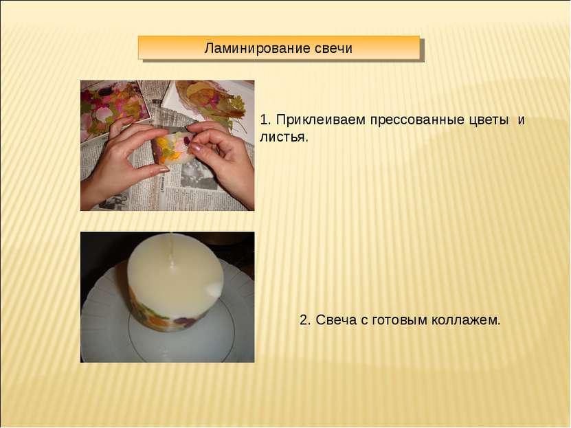 Как на свечу приклеить кружево