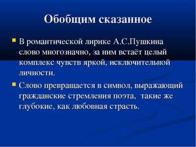 Обобщим сказанное В романтической лирике А.С.Пушкина слово многозначно, за ни...