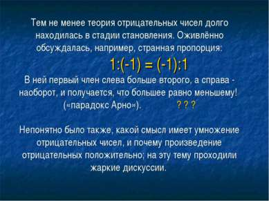Тем не менее теория отрицательных чисел долго находилась в стадии становления...