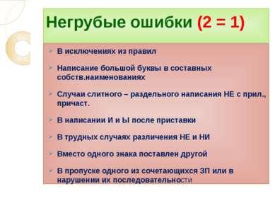 Негрубые ошибки (2 = 1) В исключениях из правил Написание большой буквы в сос...