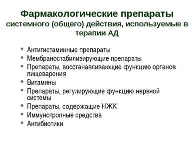 Фармакологические препараты системного (общего) действия, используемые в тера...