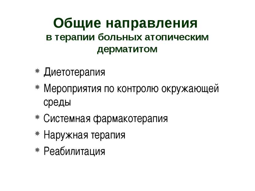 Общие направления в терапии больных атопическим дерматитом Диетотерапия Мероп...