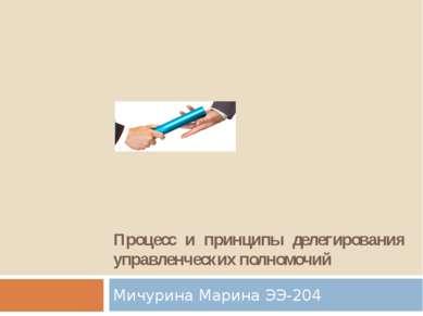 Процесс и принципы делегирования управленческих полномочий Мичурина Марина ЭЭ...