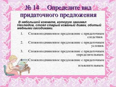 № 14 Определите вид придаточного предложения В небольшой комнате, которую зан...