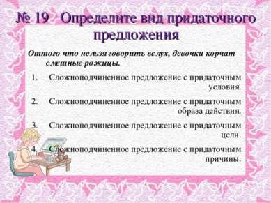 № 19 Определите вид придаточного предложения Оттого что нельзя говорить вслух...