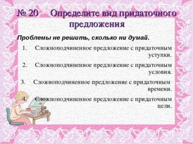 № 20 Определите вид придаточного предложения Проблемы не решить, сколько ни д...