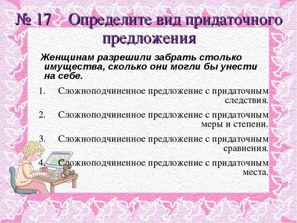 № 17 Определите вид придаточного предложения Женщинам разрешили забрать столь...