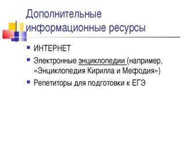 Дополнительные информационные ресурсы ИНТЕРНЕТ Электронные энциклопедии (напр...